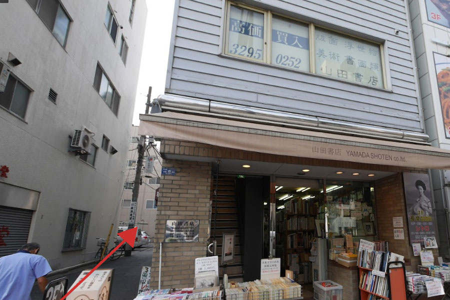 2.山田書店手前から左折する